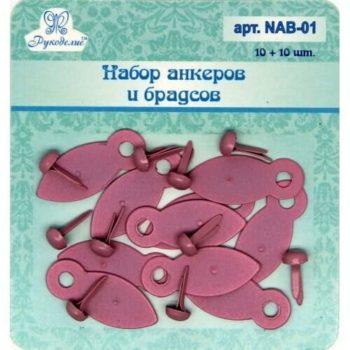 NAB-01 Набор анкеров и брадсов РОЗОВЫЙ, Рукоделие™ (по 10 шт.)