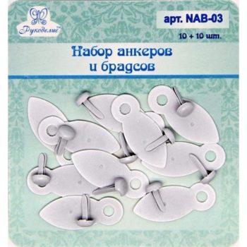 NAB-03 Набор анкеров и брадсов Белый ТМ Рукоделие (по 10шт.)