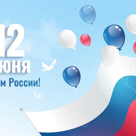 12 июня — День России!