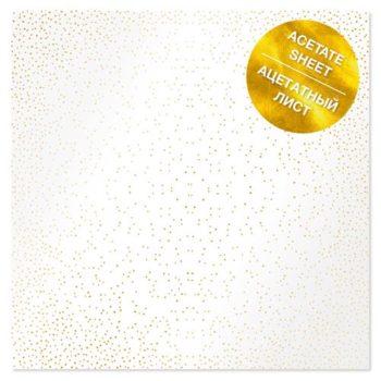 Ацетатный лист с фольгированием Golden Mini Drops