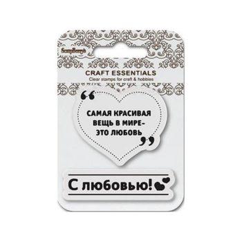 Набор прозрачных штампов С Любовью - ScrapBerrys