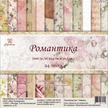 Набор бумаги Романтика ТМ Рукоделие 30,5*30,5 см 24 листа