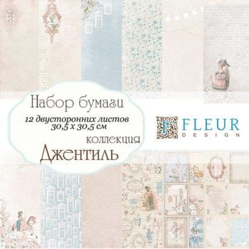 FD1003930 Набор бумаги Джентиль - Fleur design 30х30