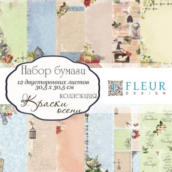 FD1004730 Набор бумаги Краски осени - Fleur design 30х30