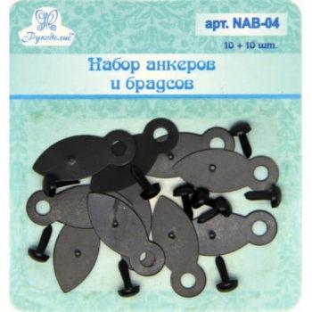 NAB-04 Набор анкеров и брадсов ЧЕРНЫЙ Рукоделие ™ (по 10 шт.)