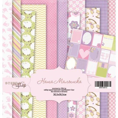 SM0100013 Набор бумаги Наша Малышка - Scrapmir 12 листов 30х30см
