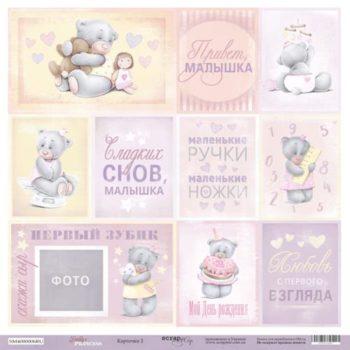 Лист бумаги Daddy's Princess – Карточки 2 от Scrapmir 30,5*30,5